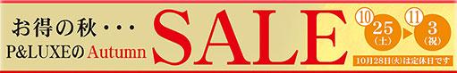 10月25日(土)〜11月3日(月)P&LUXE SALE