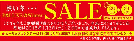 12月20日(土)〜12月31日(水)P&LUXE SALE