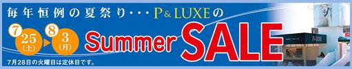 7月25日(土)〜8月3日(月)P&LUXE SALE